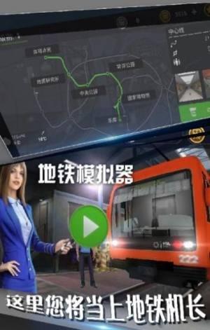地铁模拟器模拟驾驶世界破解版最新下载图片1