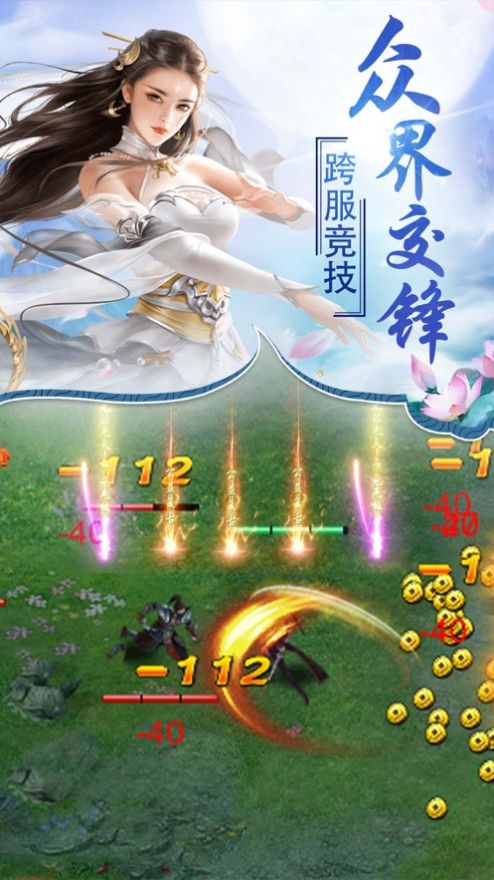 太初道神手游官方安卓版图2: