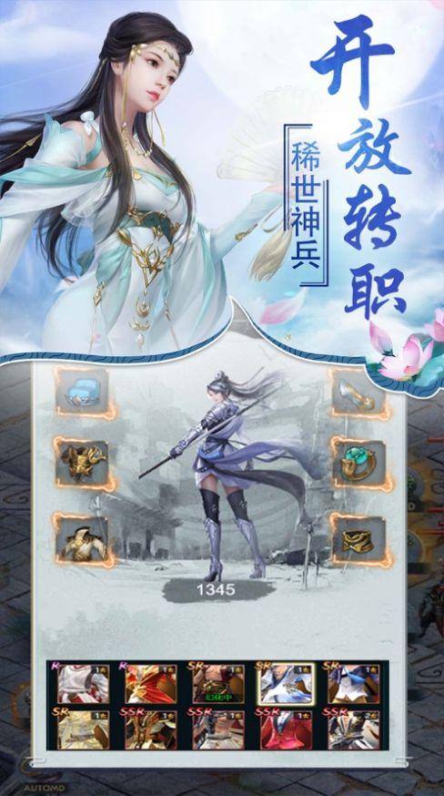 太初道神手游官方安卓版图4: