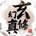 玄幻修真手游官方安卓版 v1.0