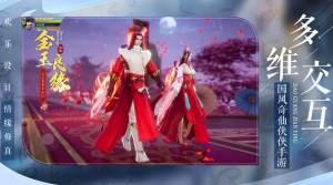 游灵剑尊官网版图3