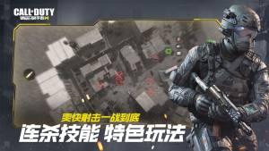 使命召唤手游中文语音包图3