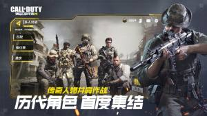 使命召唤手游中文语音包图1