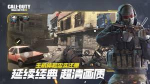 COD使命召唤手游中文语音包软件官方版图片1