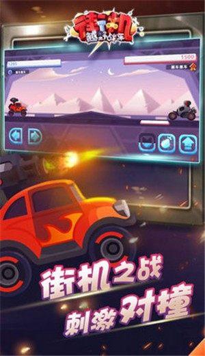 街机越野战车游戏图2