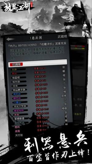 爱江湖文字游戏图1