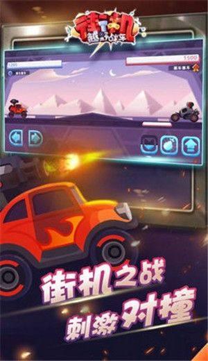 街机越野战车游戏官方版图片1