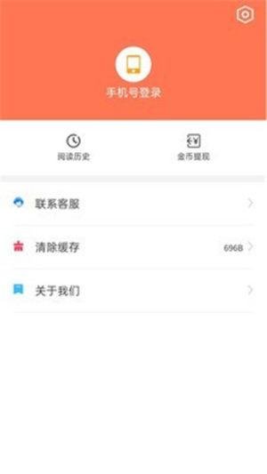 畅初小说app图2