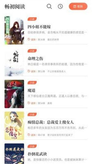 畅初小说app图4