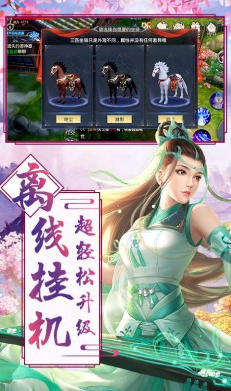仙域讨魔传官网正版手游图5: