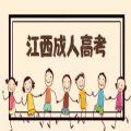 江西省成人高考网上报名