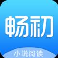 畅初小说app