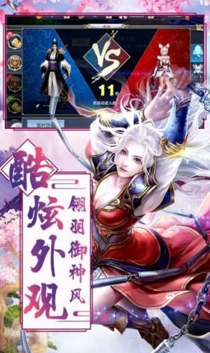 仙域讨魔传官网正版手游图片1