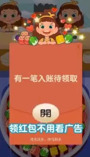 开心串吧红包版图4