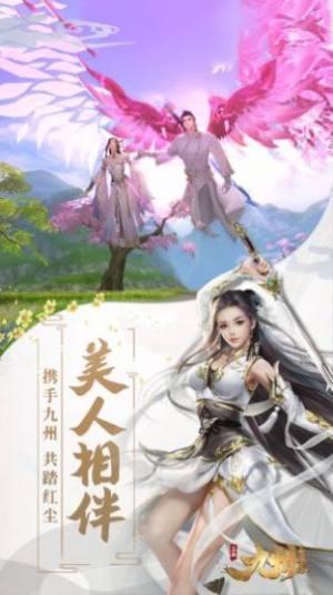 剑御九洲手游旧1.8版官方下载图片1