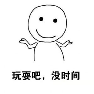 女生步入中年的标志表情包图1