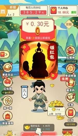 修仙成首富领红包游戏图片1
