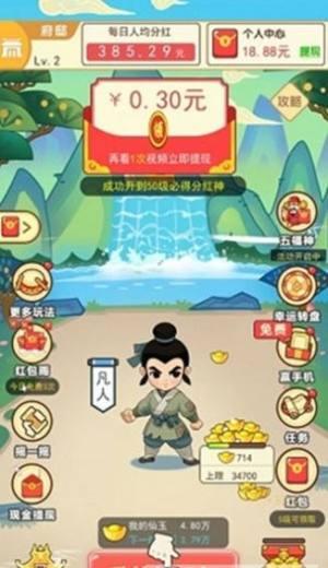 修仙成首富游戏图4