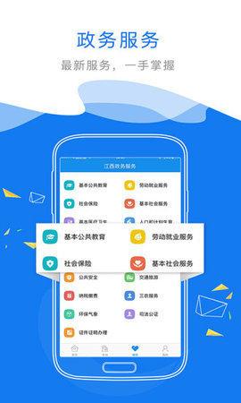江西省政务服务统一支付平台图3