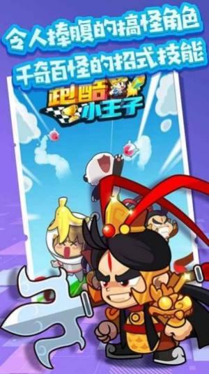 天梯跑酷游戏官方版图片1