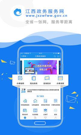 江西省政务服务统一支付平台高考费用支付缴费查询官网版图3:
