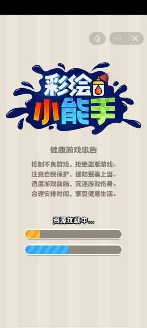 彩绘小能手小游戏最新红包版图片1