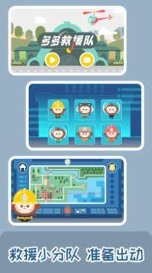 多多救援队游戏图2