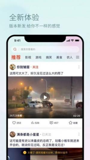 热眉短视频app图2