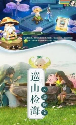 梦幻逍遥取经篇手游官方版图片1
