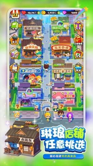 梦幻商业街破解版图3