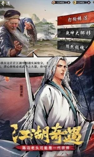 新倚天屠龙群侠传手游官方最新版图片1