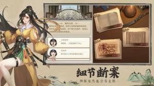 开封府探案官方版图3