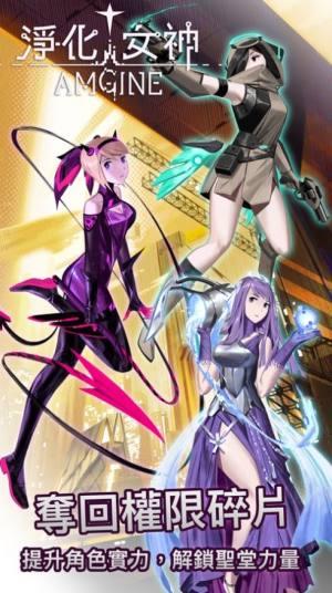 Amgine净化女神游戏图3