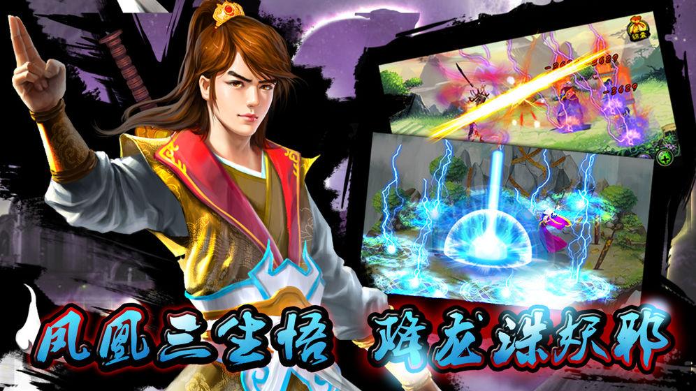 天剑诛邪rpg攻略完整版图4: