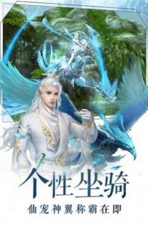 神谕之剑琉璃仙域手游图2