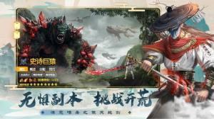 江湖明月谣手游官方正式版图片1
