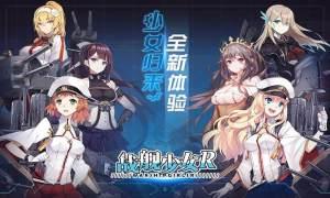 战舰少女r6.0反和谐图1