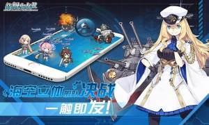 战舰少女r6.0反和谐图4
