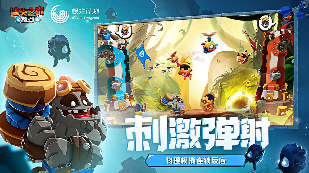 迷失之地亂斗游戲官方網站下載正式版圖3: