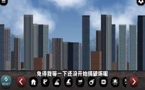 小熙解说城市大破坏游戏手机版图片1