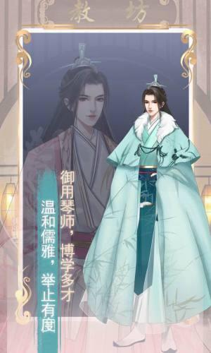 公主的养成物语游戏官方最新版图片1