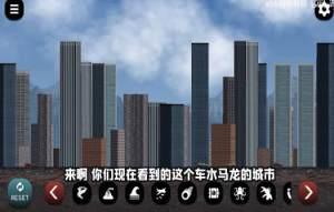 城市大破坏游戏图2