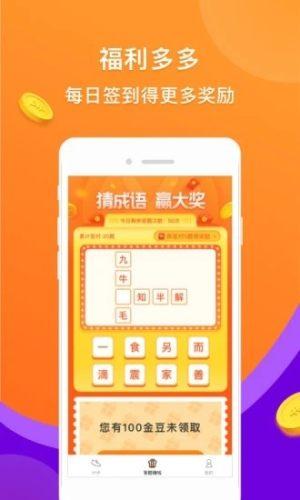 闯关赢奖品的手机游戏下载安装红包版图片2