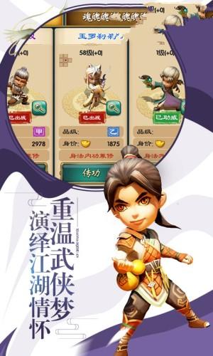 江湖武侠梦游戏图2