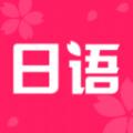日语学习书APP官方版 v1.5