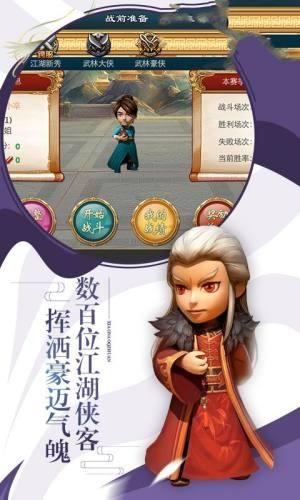 江湖武侠梦手机游戏官方版图片1