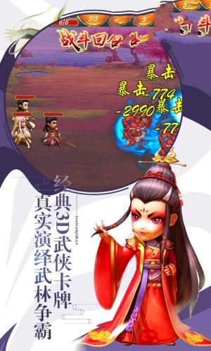 江湖武侠梦游戏图5
