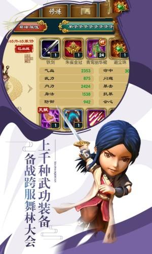 江湖武侠梦游戏图1