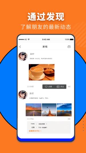 Looky社交app图3