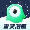 雪灵漫画app